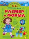 Новиковская О.А. - Умная раскраска. Размер и форма. 5 - 7 лет обложка книги