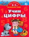 Новиковская О.А. - Умная раскраска. Учим цифры. 5-7 лет обложка книги