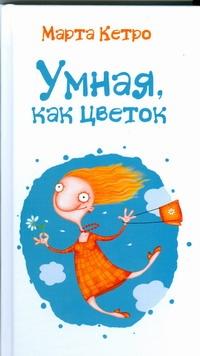 Кетро Марта - Умная, как цветок обложка книги