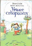 Старк У. - Умнее старших' обложка книги
