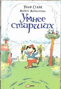 Умнее старших обложка книги