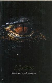 Вайнер А.А., Вайнер Г.А. - Умножающий печаль обложка книги