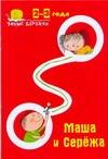Ульянова Ю.Б. - Умные дорожки. Маша и Сережа. 2-3 года обложка книги