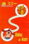Коскова Н.В. - Умные дорожки. Пес и кот. 4-6 лет обложка книги