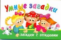 Дмитриева В.Г. - Умные загадки обложка книги
