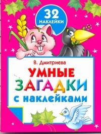 Дмитриева В.Г. - Умные загадки с наклейками обложка книги