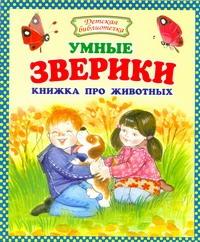 Умные зверики. Книжка про животных Данкова Р. Е.