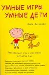 Антонова О.В. - Умные игры.Умные дети обложка книги