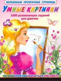Дмитриева В.Г. - Умные картинки. 1000 развивающих заданий для девочек обложка книги