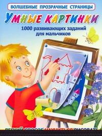 Дмитриева В.Г. - Умные картинки. 1000 развивающих заданий для мальчиков обложка книги