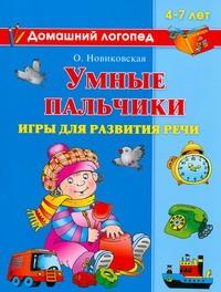 Новиковская О.А. - Умные пальчики. обложка книги
