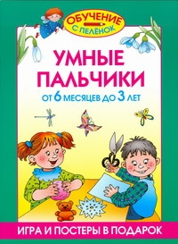 Жукова О.С. - Умные пальчики. От 6 месяцев до 3 лет обложка книги