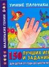 Новиковская О.А. - Умные пальчики. 150 лучших игр и заданий для детей о года до шести лет обложка книги