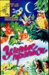 Соколова Е.И. - Умные прописи обложка книги