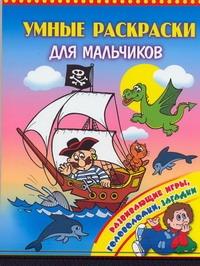 Анциферова О. - Умные раскраски для мальчиков обложка книги