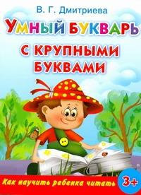 Дмитриева В.Г. - Умный букварь с крупными буквами обложка книги