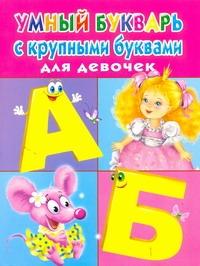 Умный букварь с крупными буквами для девочек Дмитриева В.Г.