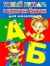 Дмитриева В.Г. - Умный букварь с крупными буквами для мальчиков обложка книги