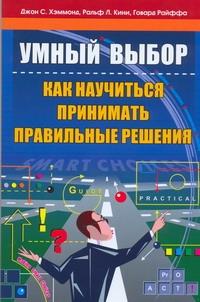 Хэммонд Дж.С. - Умный выбор.Как научиться принимать правильные  решения обложка книги