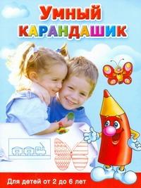Дмитриева В.Г. - Умный карандашик. Для детей от 2 до 6 лет обложка книги
