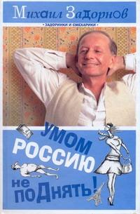 Задорнов М. Н. - Умом Россию не поДнять! обложка книги