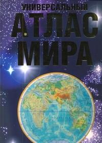 Голубчиков Ю.Н. - Универсальный атлас мира обложка книги