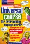 Бгашев В.Н. - Универсальный курс по интенсивному обучению английскому разговорному языку. Амер обложка книги