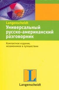 - Универсальный русско-американский разговорник обложка книги