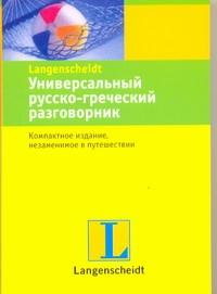 - Универсальный русско-греческий разговорник обложка книги