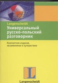 - Универсальный русско-польский разговорник обложка книги