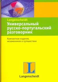 - Универсальный русско-португальский разговорник обложка книги