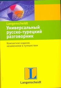 Универсальный русско-турецкий разговорник