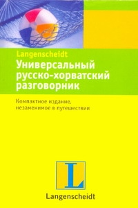 - Универсальный русско-хорватский разговорник обложка книги