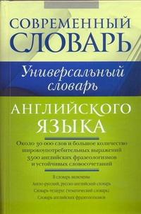 Универсальный словарь английского языка