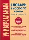 - Универсальный словарь русского языка для школьников обложка книги