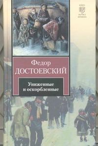 Униженные и оскорбленные Достоевский Ф. М.