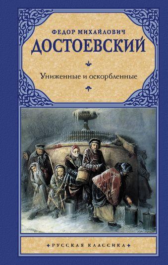 Униженные и оскорбленные Достоевский Ф.М.