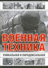 Каторин Ю.Ф. - Уникальная и парадоксальная военная техника обложка книги