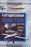 Каторин Ю.Ф. - Уникальная и парадоксальная военная техника. Кн. 2 обложка книги