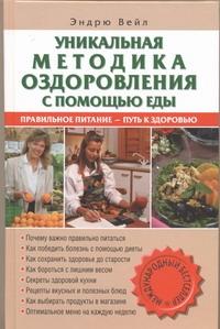 Вейл Эндрю - Уникальная методика оздоровления с помощью еды обложка книги