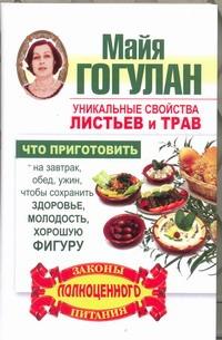 Гогулан М.Ф. - Уникальные свойства листьев и трав обложка книги