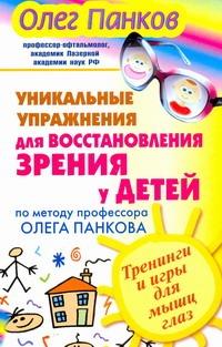 Панков О.П. - Уникальные упражнения для восстановления зрения у детей по методу профессора Оле обложка книги