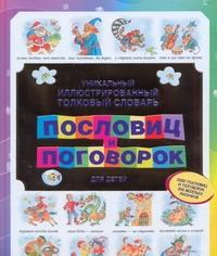 Уникальный иллюстрированный толковый словарь пословиц и поговорок для детей обложка книги
