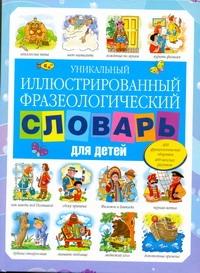 Уникальный иллюстрированный фразеологический словарь для детей обложка книги