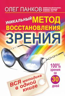 Уникальный метод восстановления зрения