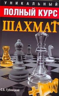 Губницкий С.Б. - Уникальный полный курс шахмат обложка книги