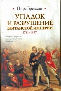 Брендон Пирс - Упадок и разрушение Британской империи, 1781-1997 обложка книги