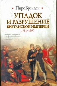 Упадок и разрушение Британской империи, 1781-1997 Брендон Пирс