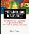 Риддл Д. - Управление в бизнесе обложка книги
