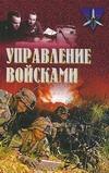 Рипенко Ю.Б. - Управление войсками обложка книги